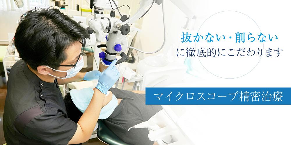 ほうじょう歯科医院