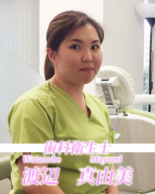 渡辺真由美