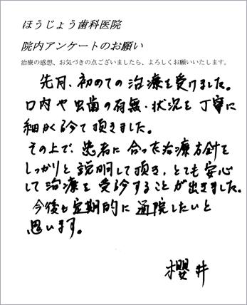 ほうじょう歯科医院新日本橋 評価アンケート
