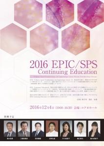 epic_flyer_07