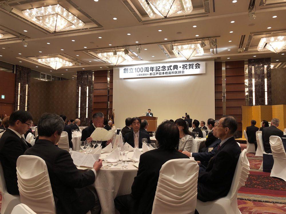 お江戸日本橋歯科医師会の100周年祝賀会に行って参りました。