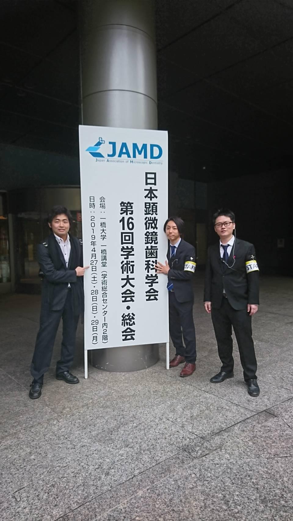 日本顕微鏡歯科学会に行って参りました