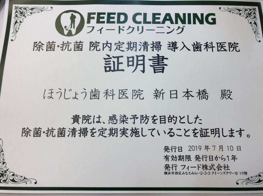 FEEDクリーニング(歯科医院専門の清掃業者)をしてもらいました