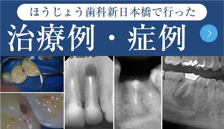 ほうじょう歯科医院新日本橋
